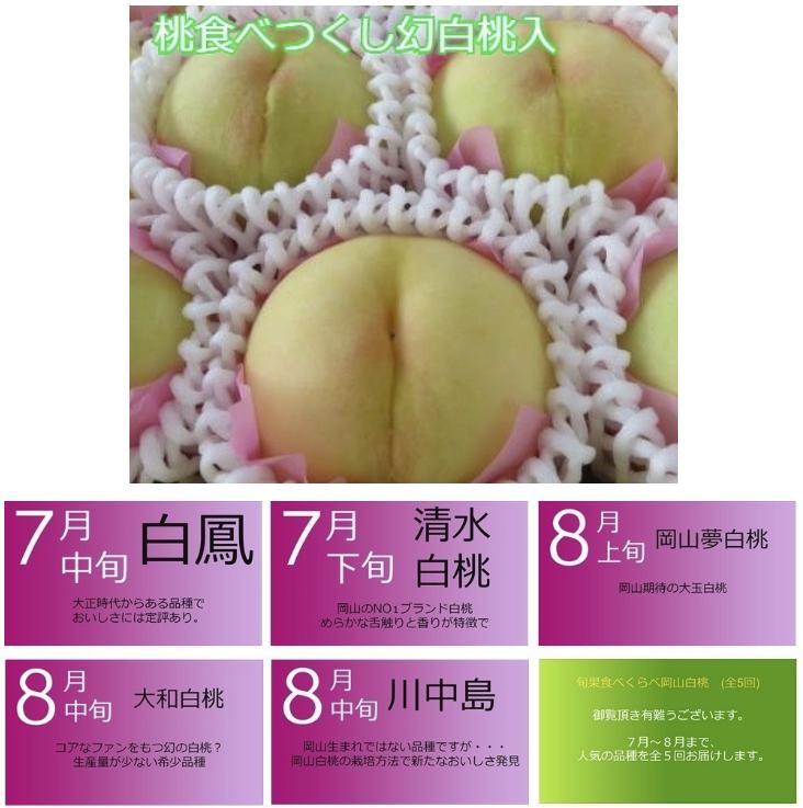 5種類の白桃のセット