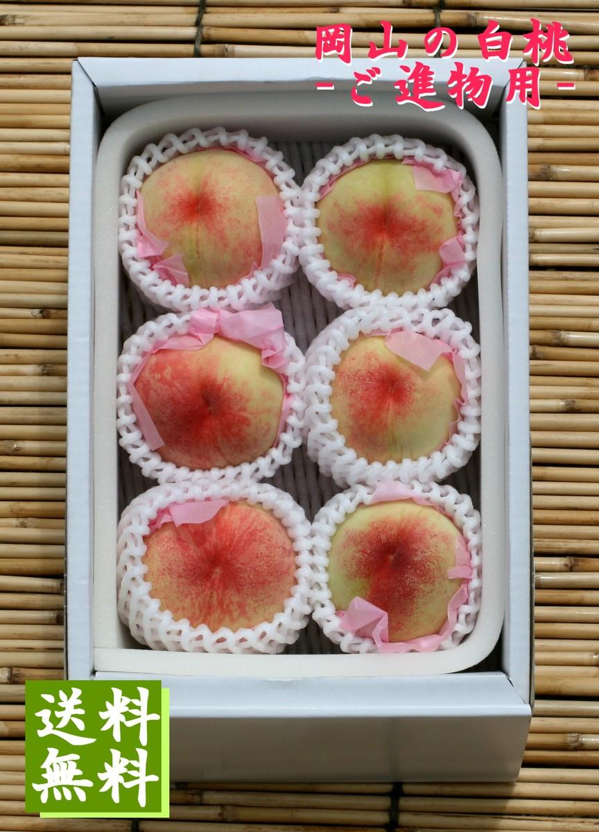 岡山の白桃1.5kg