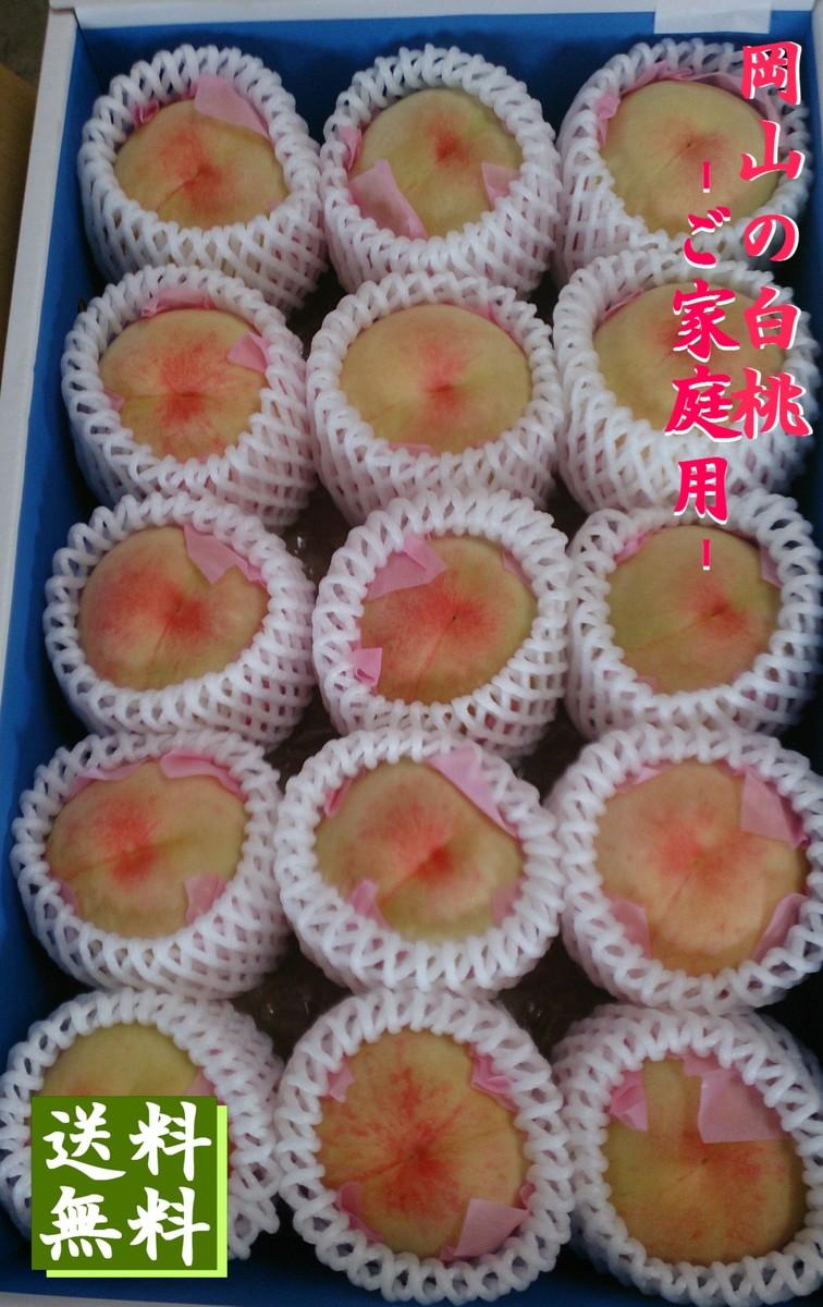 岡山の白桃4kgご家庭用